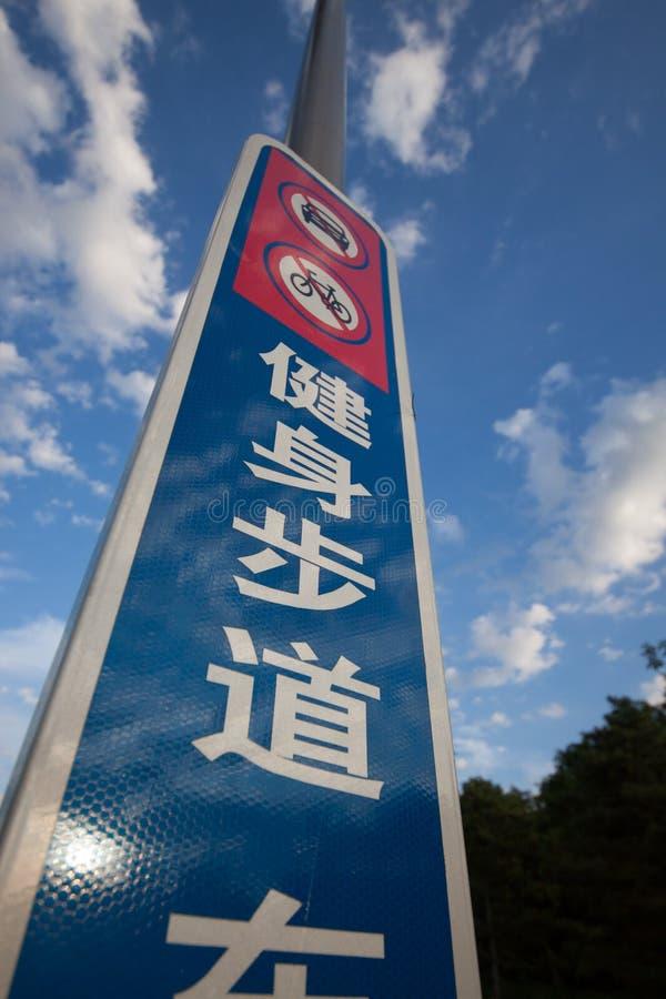 Pekin lasu parka Olimpijski signagei pod niebem zdjęcia stock