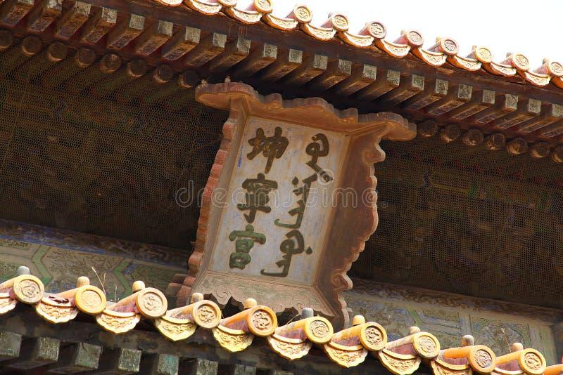 Pekingslottmuseum arkivfoto