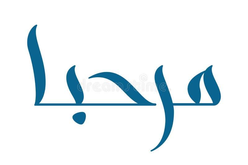 Penseelkalligrafie Marhaba royalty-vrije illustratie