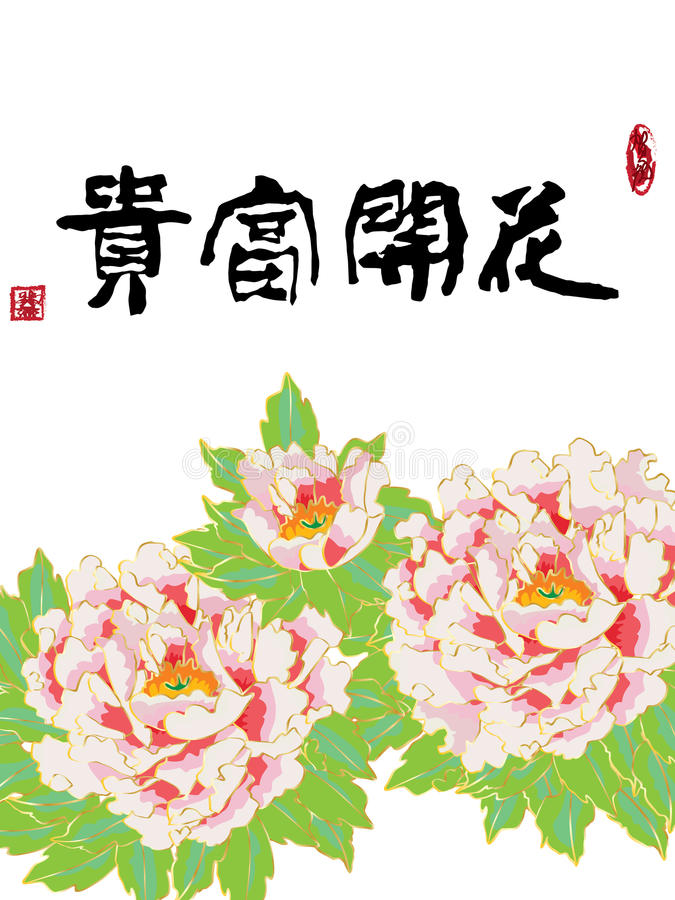 Peony open congratulation Chinses stock illustration