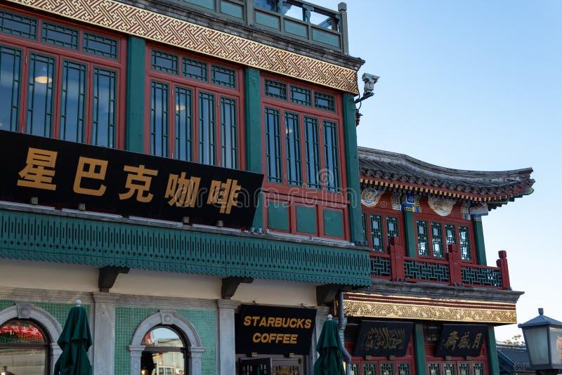 PEQUIM, CHINA - 19 DE DEZEMBRO DE 2017: Cafetaria de Starbucks na construção chinesa do estilo tradicional na rua de Qianmen no P fotos de stock