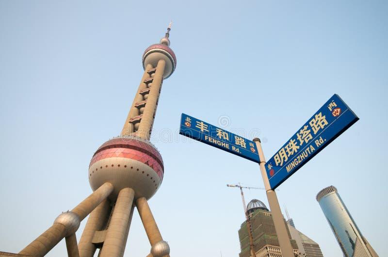 perełkowy Shanghai szyldowy ulicy wierza obrazy stock