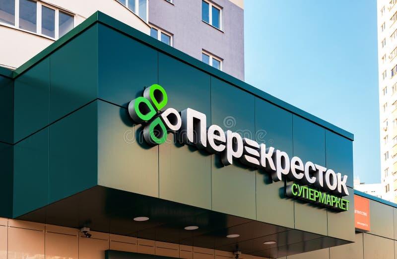 Perekrestok (tvärgata) Samara Store Perekrestok är en ryss s fotografering för bildbyråer