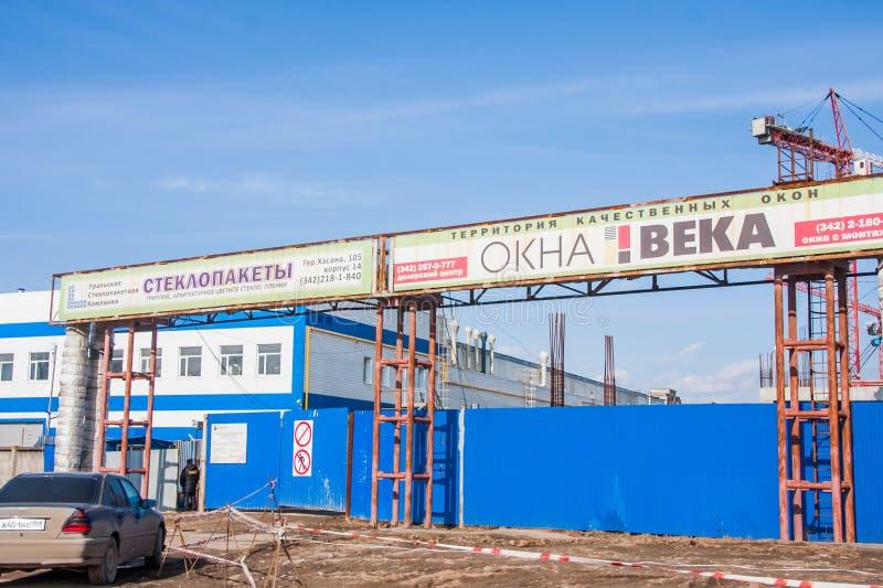 Perm, Ρωσίας - 16.2016 Απριλίου: Διαφήμιση στη σωλήνωση στοκ εικόνα με δικαίωμα ελεύθερης χρήσης