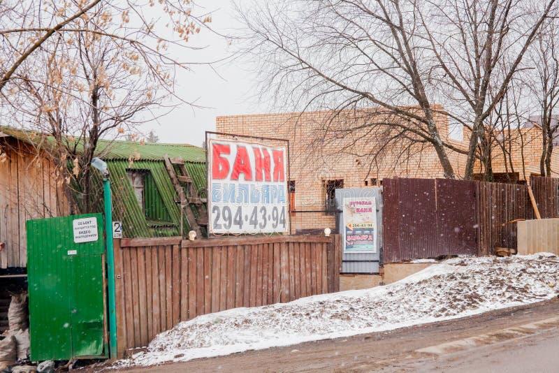 Perm Rosja, Kwiecień, - 16 2017: Reklamować skąpania i bilardowy obrazy stock