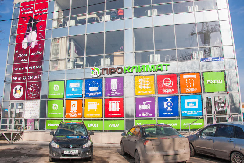 Perm, Russia - April 16,2016: Modern building of shop. Shopping center royalty free stock photography