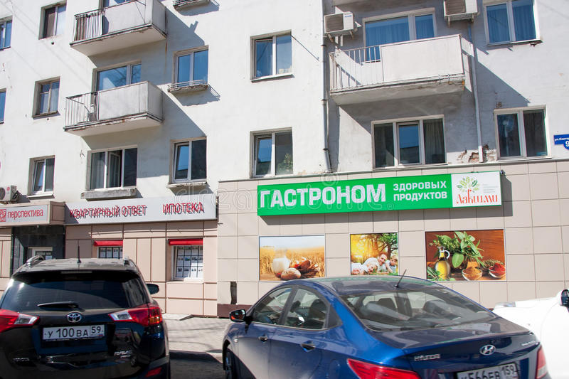 Perm, Russia - April 30.2016: Shop of products and agency of the. Real estate, street Ekaterininskaja stock photos