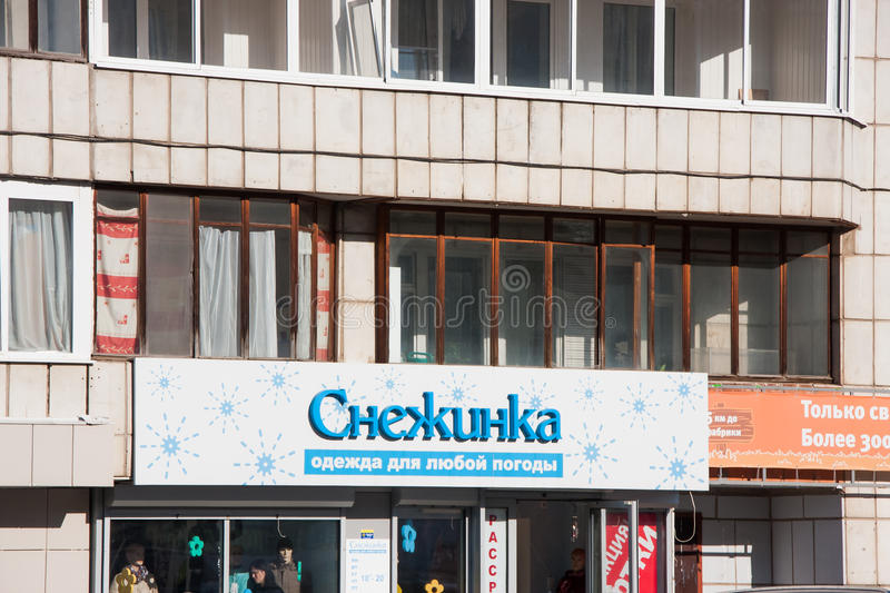 Perm, Russia - March 31,2016: Shop of clothes ` the Snowflake `. On a ground floor of an apartment house stock photo