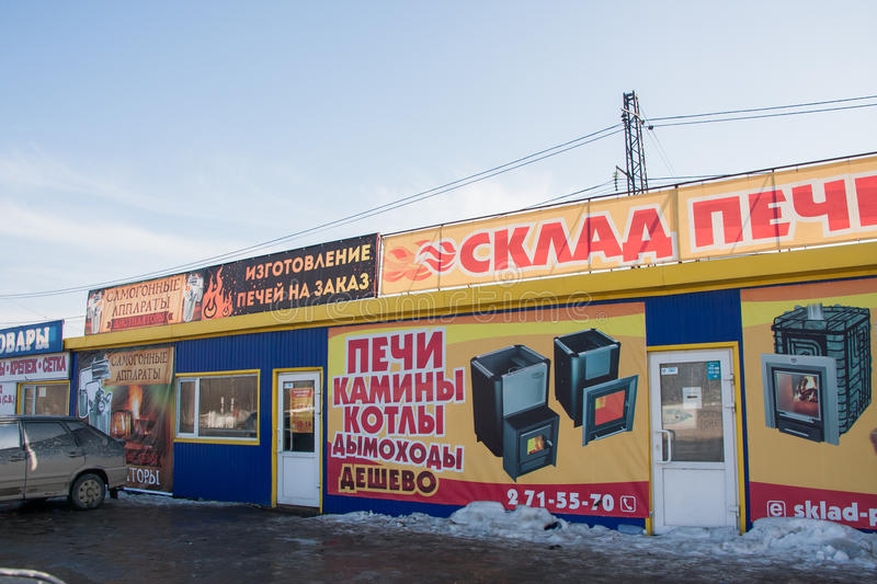 Perm, Russia - March 31.2016: Shops industrial and household pro. Ducts on the market stock images