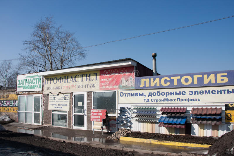 Perm, Russia - March 31.2016: Store the metal sheeting. And accessories stock photo
