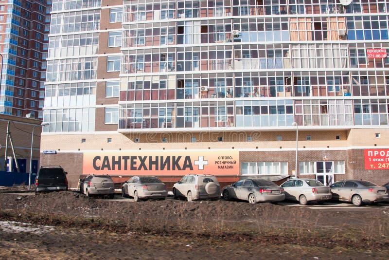 Perm, Russia - 31 marzo 2016: Dettaglio della facciata di nuovo Mo fotografia stock