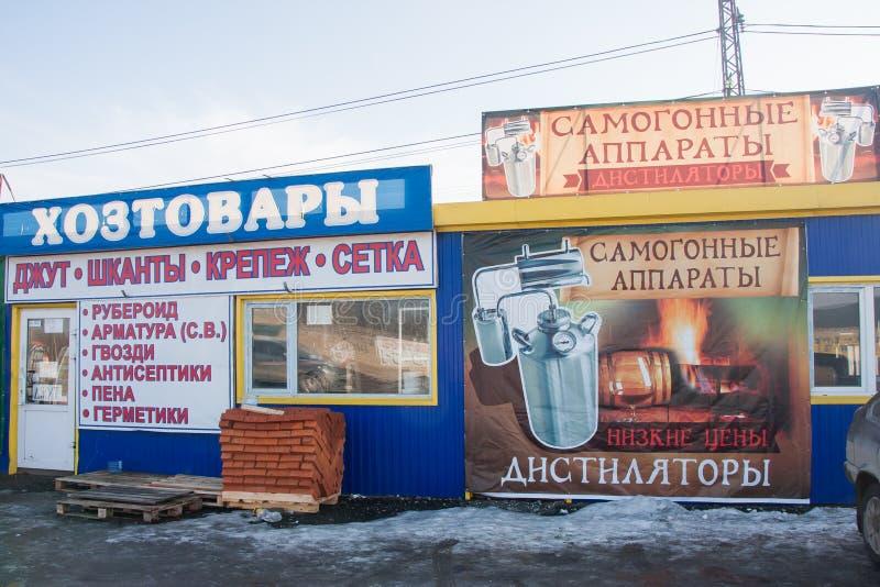Perm, Russia - 31 marzo 2016: Industriale e famiglia dei negozi pro immagine stock libera da diritti