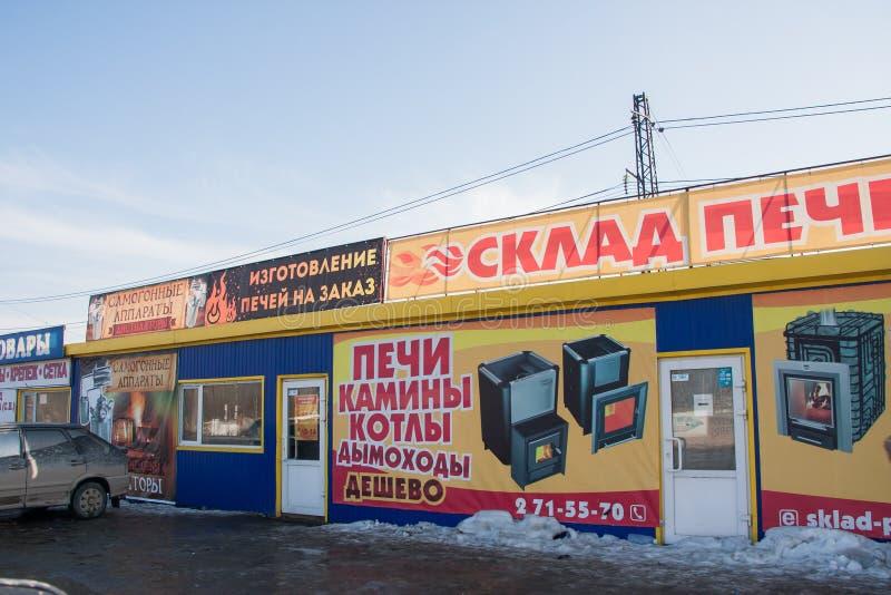 Perm, Russia - 31 marzo 2016: Industriale e famiglia dei negozi pro immagini stock