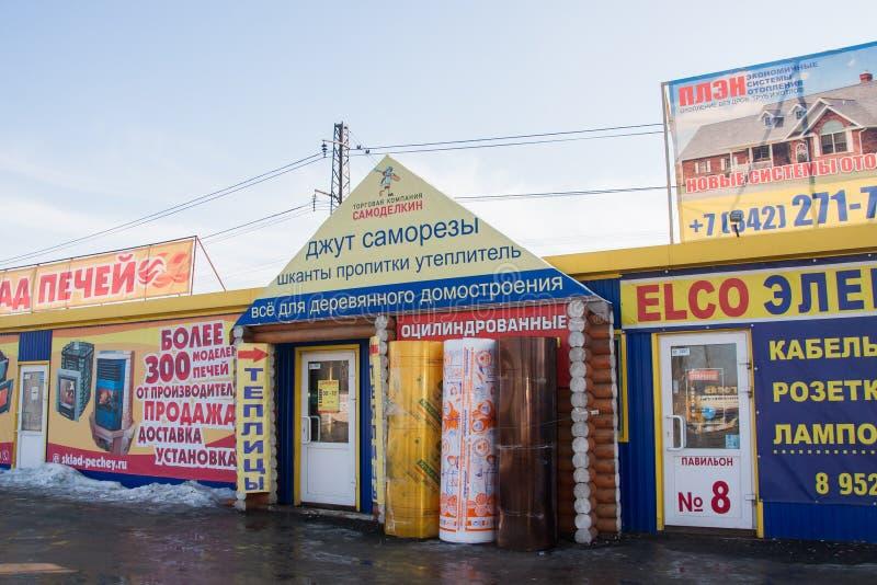 Perm, Russia - 31 marzo 2016: Industriale e famiglia dei negozi pro fotografia stock