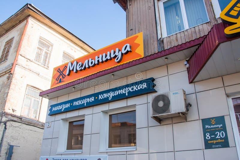 Perm, Russia - 31 marzo 2016: Negozio e forno di pasticceria di pubblicità fotografie stock