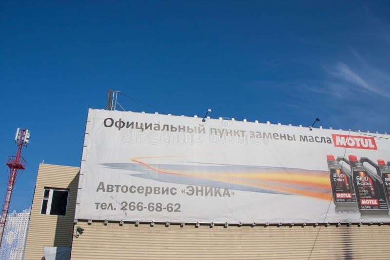 Perm, Russia - 31 marzo 2016: Pubblicità dell'olio convenzionale chang del punto fotografie stock