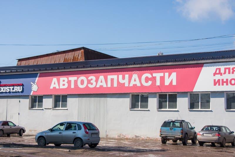 Permanente, Rússia - 16 de abril 2016: Loja na venda do sobressalente do automóvel imagem de stock royalty free