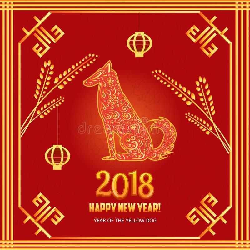 Perro de papel chino feliz del corte de la tarjeta del Año Nuevo 2018 en diseño del vector del marco ilustración del vector