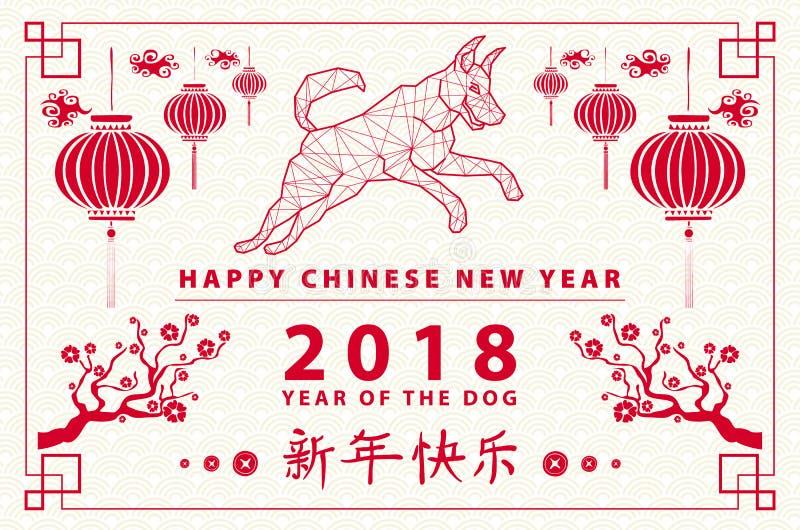 Perro, símbolo chino del zodiaco de 2018 años, aislado en el fondo blanco Ilustración del vector stock de ilustración