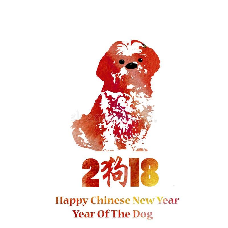 Perro texturizado acuarela Año Nuevo chino feliz 2018 libre illustration