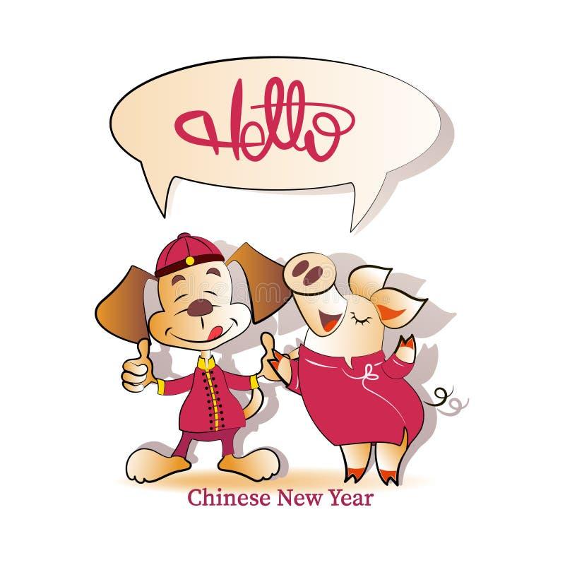 Perro y cerdo en ropa nacional Encuentro ¡Año Nuevo hinese del ¡feliz de Ð! stock de ilustración
