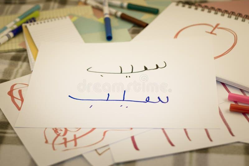 Persisch; Kinder, die Namen der Früchte für Praxis schreiben stockbild
