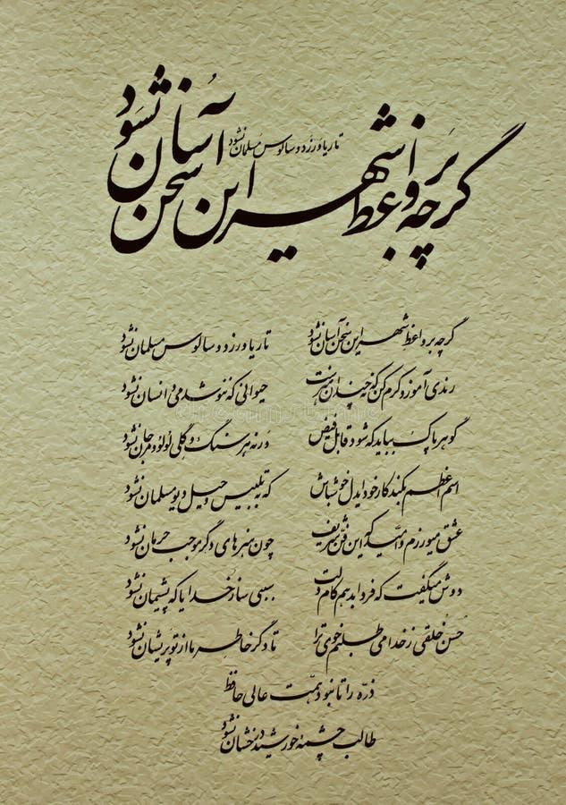 Persisches Gedicht auf Papier lizenzfreie abbildung