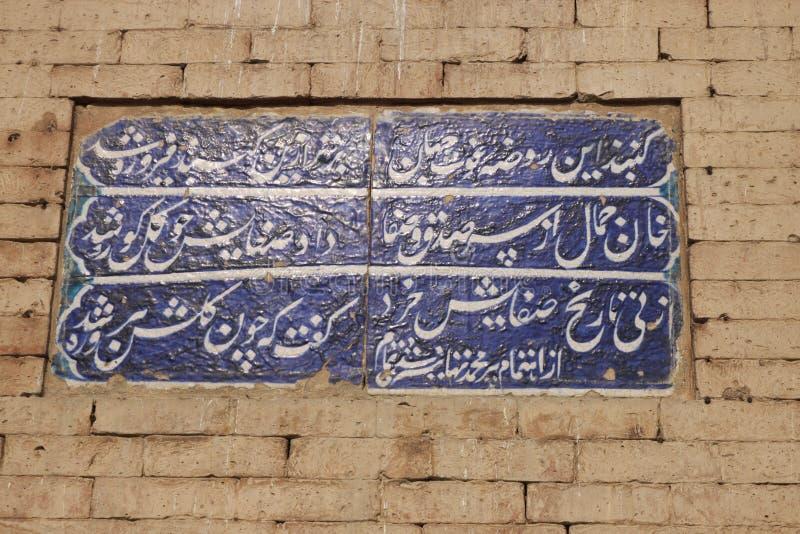 Perska poezja na grobowu sufi święty zdjęcie stock