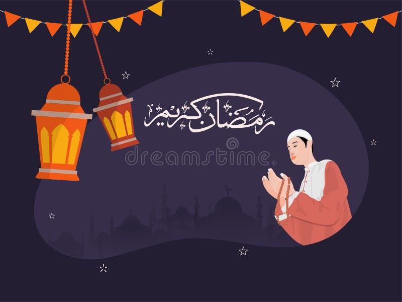 Personnage de dessin animé d'homme musulman faisant Salah (prière, Namaz) dans le mois saint de la Communauté islamique Conceptio illustration libre de droits