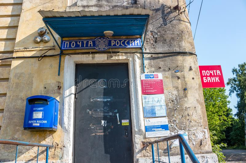 PETROVSKOE, RUSSIA - AUGUST 2017: Post of Russia stock photo