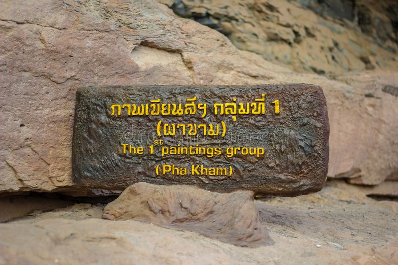 Pha Taem National Park Is a national park located in the easternmost part of Thailand royalty free stock image