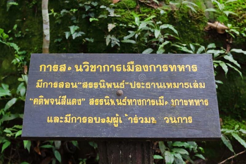 Phetchabun, Thaïlande - 9 septembre 2017 : Signe d'école politique et militaire au parc national de Phu Hin Rong Kla photos libres de droits
