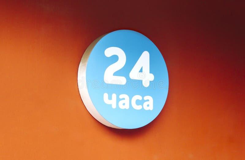 Circle blue 24 hour signboard on orange background stock images