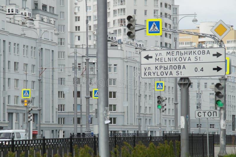 Photo des fragments de nouveaux b?timents sur la rue Tatishchev photographie stock libre de droits