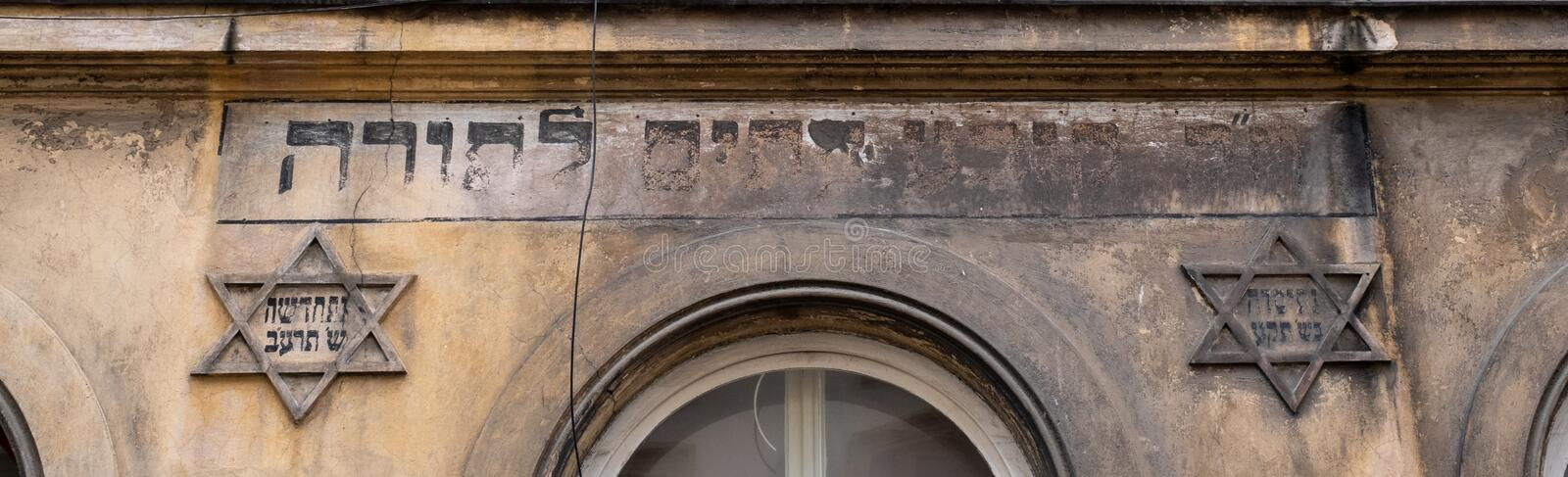 Photo of the exterior of an old prayer house in Kazimierz, the historic Jewish quarter of Krakow, Poland. Photo of the exterior of a disused prayer house in stock photography