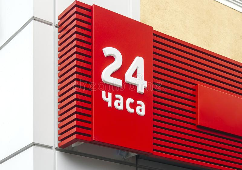 Photo of red 24 hour signboard on wall background royalty free stock image