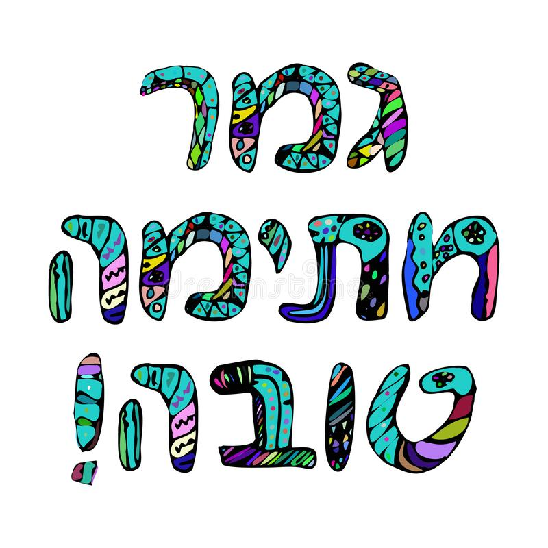 Phrase in Hebrew A good entry in the book of life. Rosh a shana. Doodle, hand draw. Vector illustration.  vector illustration