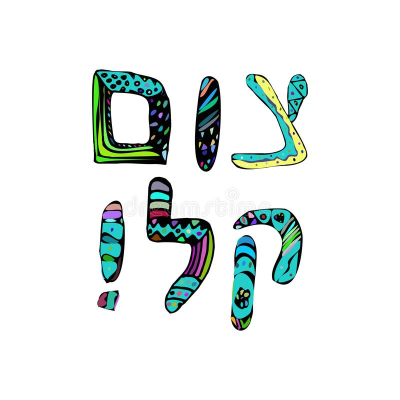 The phrase in Hebrew Tzom Kal Light post. Doodle, hand draw. Vector illustration.  vector illustration