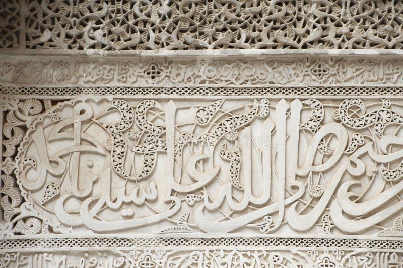 Marokańska tradycyjna kaligrafia obraz royalty free