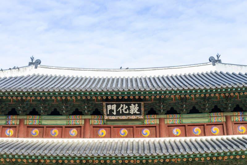 Piękna tradycyjna koreańska architektura, zamyka w górę głównego gat fotografia royalty free