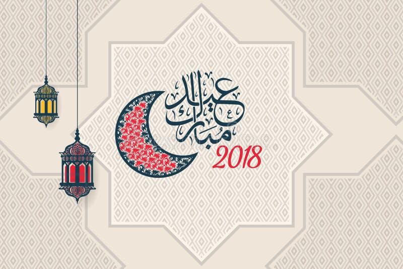 Pięknego Eid Mosul kaligrafii Arabskiego teksta szablonu wektorowy projekt ilustracja wektor