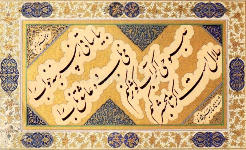 Pięknie ozdabiająca Perska kaligrafia w poezi obrazy stock
