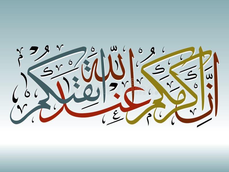 Piękny Islamski kaligrafia werset, wektor ilustracja wektor