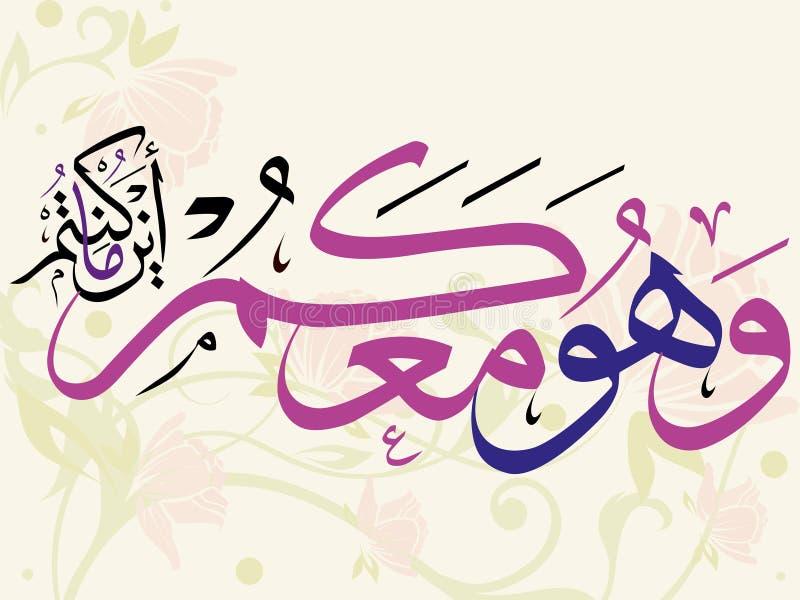 Piękny Islamski kaligrafia werset, wektor ilustracji
