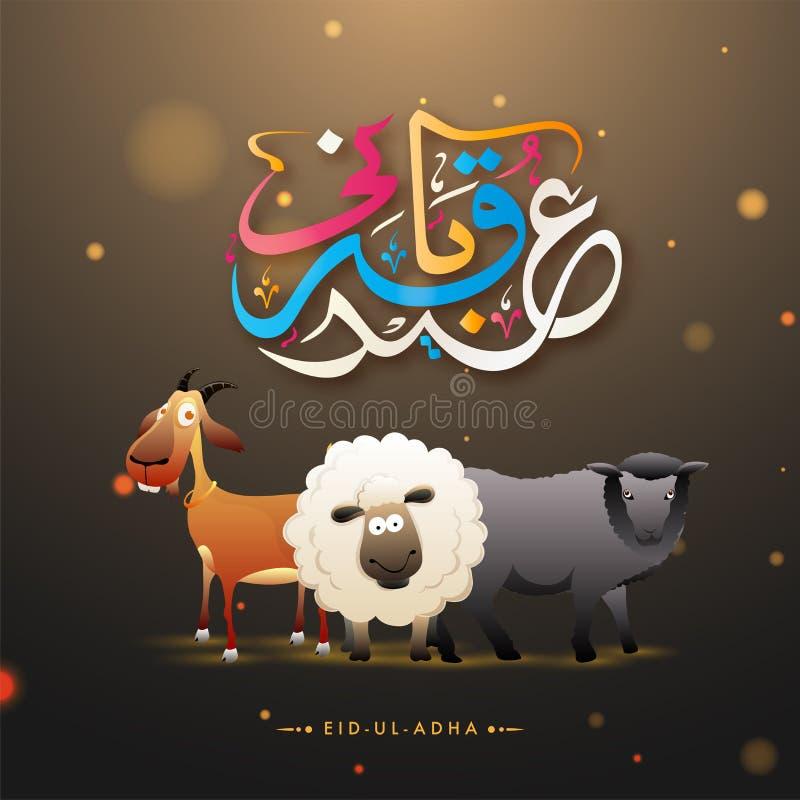 Piękny kartka z pozdrowieniami projekt z kolorową islamską kaligrafią royalty ilustracja