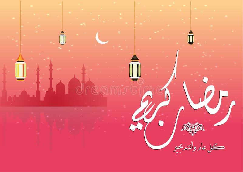 Piękny tło Z okazji Muzułmańskiego świętego miesiąca Ramadan z lampionem i meczetem ilustracji