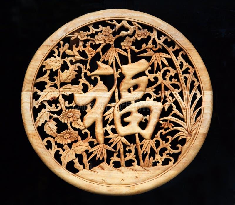 Piastra fortunata di legno intagliata Cina fotografia stock
