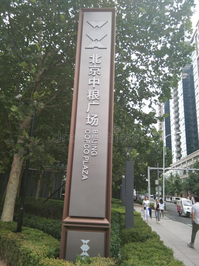Piazza Pekings Cofco stockbild