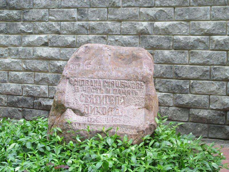 Piedra conmemorativa imagen de archivo libre de regalías