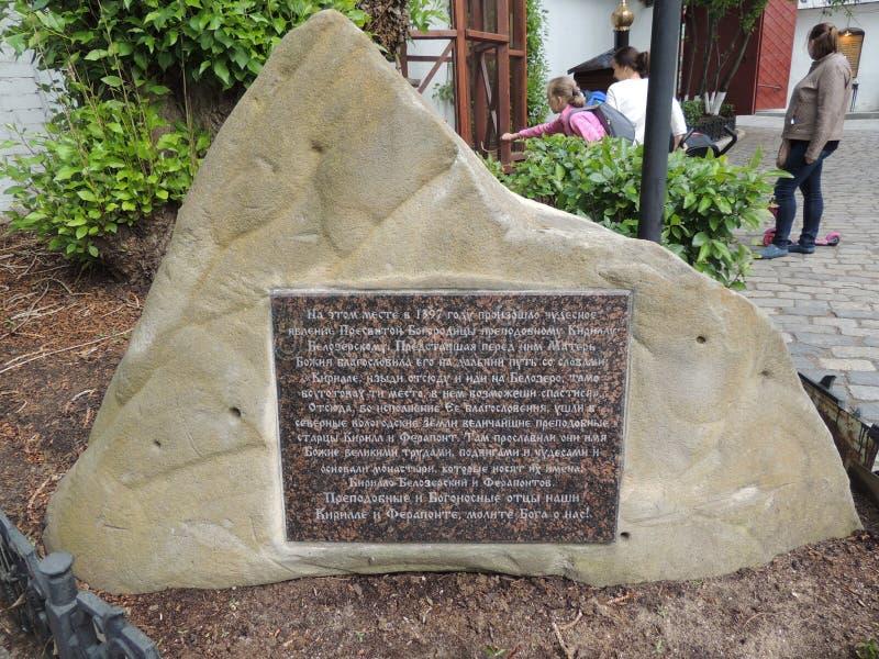 Piedra conmemorativa cerca de Kirill Belozerskiy Chapel en Simonovo viejo imagen de archivo